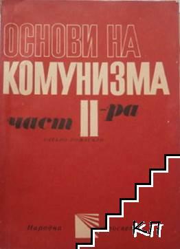 Основи на комунизма. Част 2