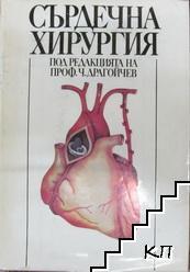 Сърдечна хирургия