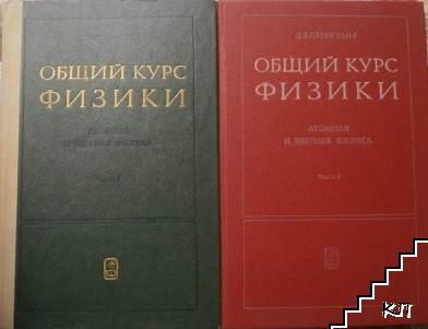 Общий курс физики. Атомная и ядерная физика. Часть 1-2