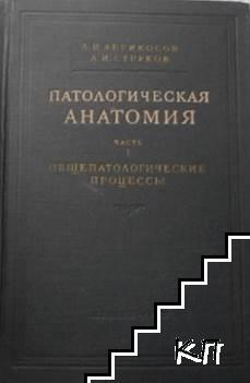 Патологическая анатомия. Часть 1-2