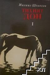 Избрани творби в пет тома. Том 1-2: Тихият Дон