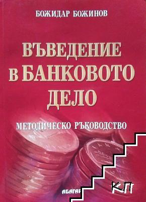 Въведение в банковото дело