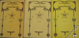 Космогонията на Розенкройцерите. Част 1-3