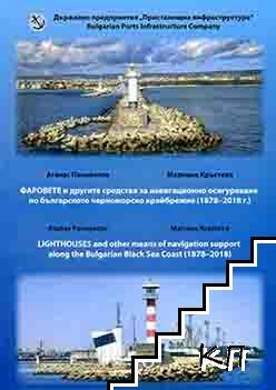 Фаровете и другите средства за навигационно осигуряване по българското крайбрежие (1878-2018)