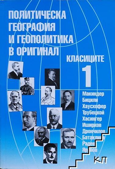 Политическа география и геополитика в оригинал. Част 1: Класиците