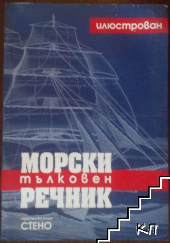 Илюстрован морски тълковен речник