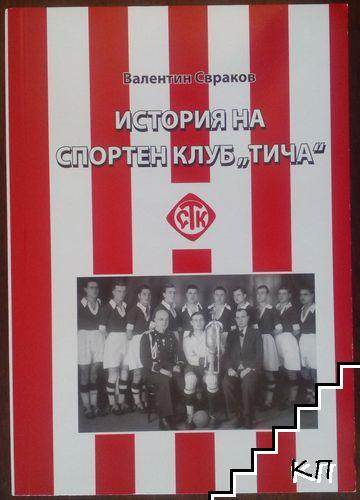 "История на спортен клуб ""Тича"""