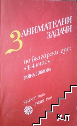 Занимателни задачи по български език за 1.-4. клас