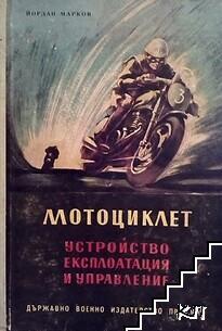 Мотоциклет. Устройство, експлоатация и управление