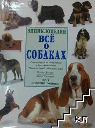 Энциклопедия всё о собаках