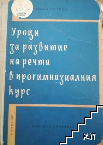 Уроци за развитие на речта в прогимназиалния курс
