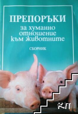 Препоръки за хуманно отношение към животните
