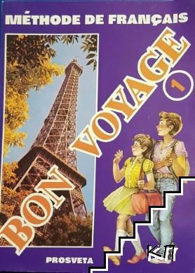 Bon voyage 1. Метода по френски език за 5. клас