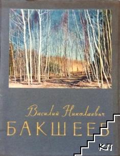 Василий Николаевич Бакшеев