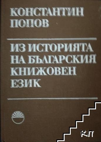Из историята на българския книжовен език