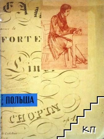 Польша. Бр. 4 / 1960