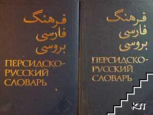 Персидско-русский словарь. Том 1-2