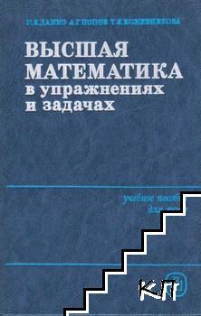 Высшая математика в упражнениях и задачах в двух частях. Часть 2
