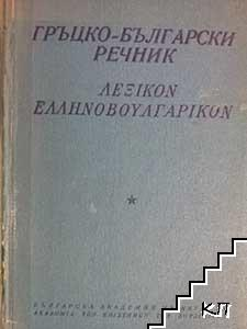 Гръцко-български речник