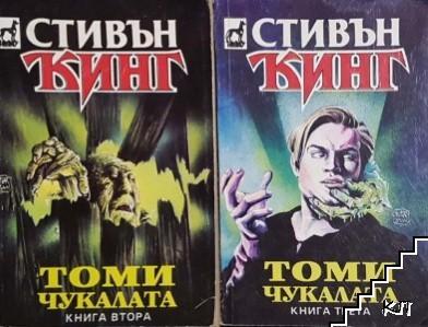 Томичукалата. Книга 2-3