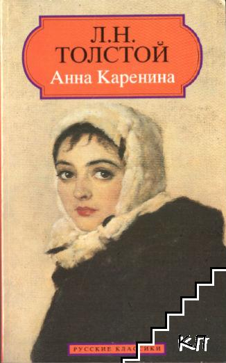 Анна Каренина. Роман в восьми частях. Част 1-8