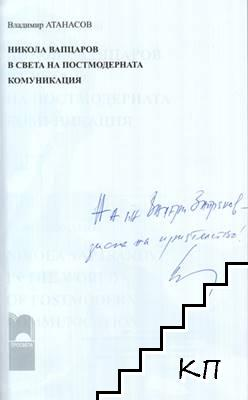 Никола Вапцаров в света на постмодерната комуникация (Допълнителна снимка 1)