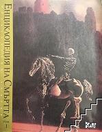 Енциклопедия на смъртта. Том 1-2