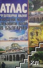 Атлас. Чудотворни икони, свещени места и лековити води в България