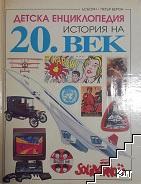 """Детска енциклопедия """"История на 20. век"""""""