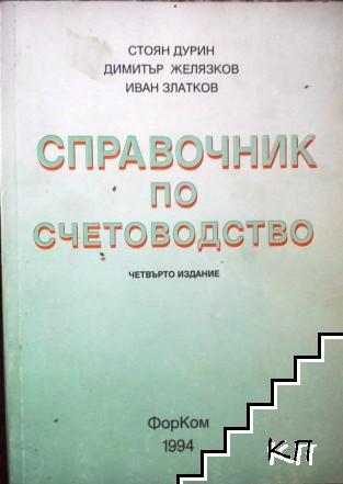 Справочник по счетоводство