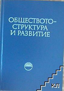 Обществото - структура и развитие