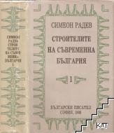 Строителите на съвременна България в два тома. Том 1: Царуването на княз Александра 1879-1886
