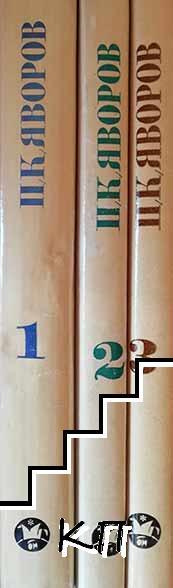 Събрани съчинения в пет тома. Том 1-3