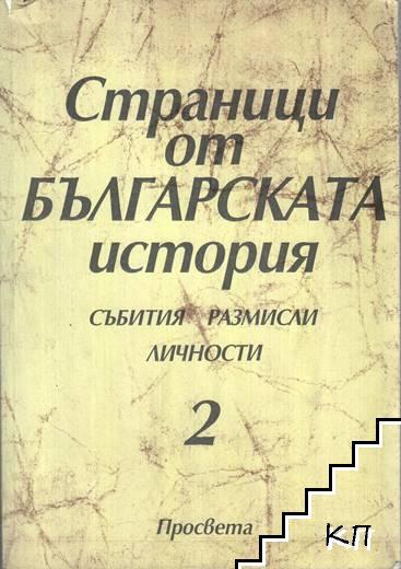 Страници от българската история. Част 2