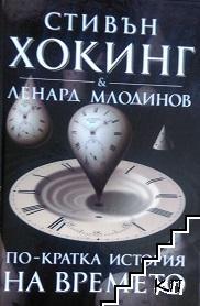 По-кратка история на времето / Илюстрована кратка история на времето