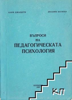 Въпроси на педагогическата психология