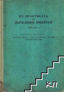 Из практиката на държавния арбитраж 1952-1957 г.