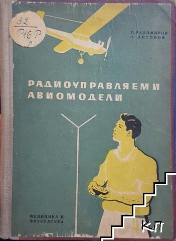 Радиоуправляеми авиомодели