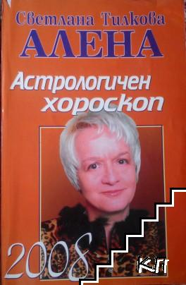 Астрологичен хороскоп 2008