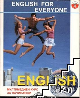 English for Everyone. Мултимедиен курс за начинаещи