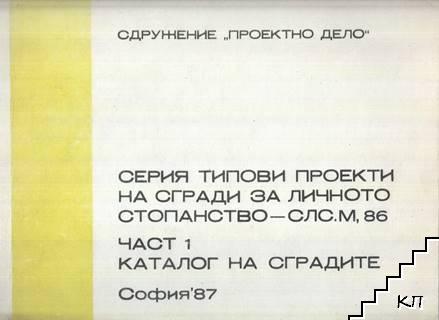 Серия типови проекти на сгради за личното стопанство - слс. м, 86. Част 1