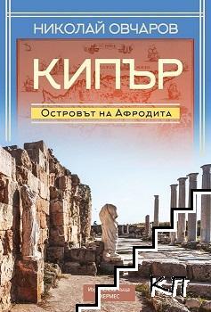 Кипър - Островът на Афродита