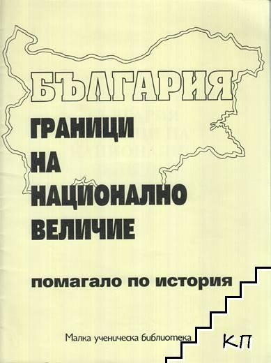 България. Граници на национално величие