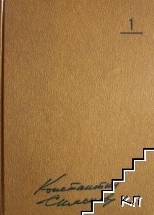 Собрание сочинений в десяти томах. Том 1: Стихотворения. Поэмы. Вольные переводы
