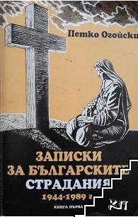 Записки за българските страдания 1944-1989 г. Книга 1