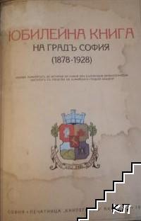 Юбилейна книга на градъ София (1878-1928)
