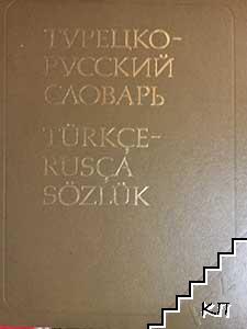 Турецко-русский словарь / Türkçe-rusça sözlük
