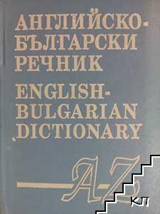 Българско-английски речник / Английско-български речник