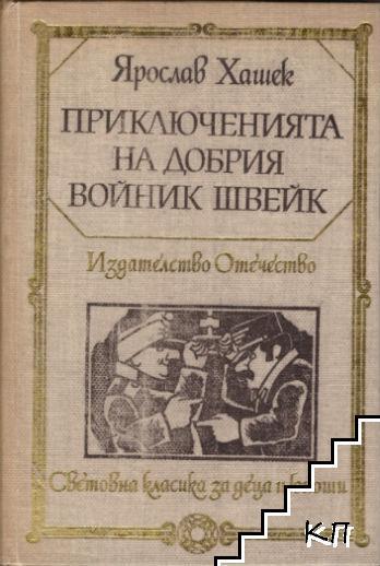 Приключенията на добрия войник Швейк през Световната война