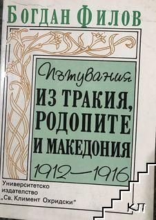 Пътувания из Тракия, Родопите и Македония 1912-1916